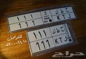 لوحه مميزه (ح ظ ك 111)