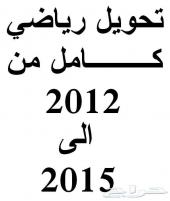 تحويل و ترهيم جيب لكزس 2012 الى 2015 فقط