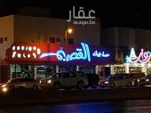محل للتقبيل في حي بدر في الرياض