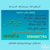 شقة للايجار في حي الصحافة في الرياض