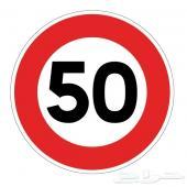 50 تقيم ايجابي