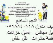 شركة تنظيف منازل بالرياض 0568840118