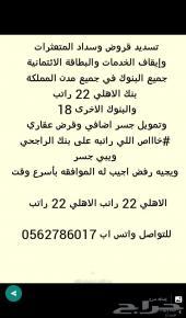 للرد السريع التواصل على الواتس اب 0562786017