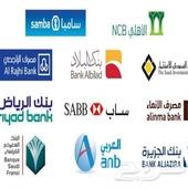 فتح حساب في بنك الراجحي او الاهلي او البنوك الاخرى