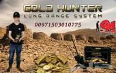 جهاز بنظام الاستشعار  جولد هونتر لكشف الذهب