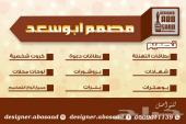 تصميم بطاقات تهنئة العيد بسعر معقولة
