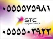 ارقام مميزة stc 999-000 111 بيع في جميع المدن