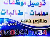 توصيل موظفات ممرضات ومظفات مولات شرق الرياض