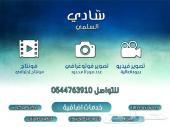 تصوير زواجات فيديو - صور في جدة و مكة