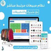متجر الكتروني خاص لعرض وبيع منتجاتكم