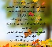 للموظفين طبخ بيتي لبناني باشتراك مع توصيل