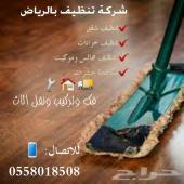 شركة تنظيف منازل شقق مجالس وموكيت بالرياض