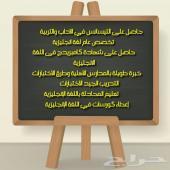 مدرس انجليزي خبرة لجميع المراحل الدراسية
