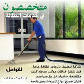 اقوى شركات التنظيف بالرياض تنظيف شقق وفلل