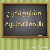 كتابة أبحاث ومشاريع باللغة الإنجليزية لطلاب و