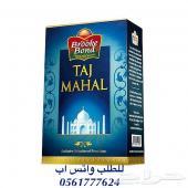 حصريا  شاي (تاج محل) من الهند مباشرة