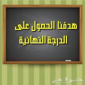 مدرس انجليزي المراجعة النهائية