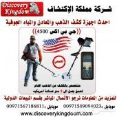 للبيع جهاز طبقي لكشف الذهب 00971509094023