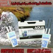 جهاز اكوا كاشف المياه الجوفية 00971509094023