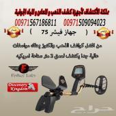 أفضل جهاز للتنقيب عن الذهب فالسعودية fisher75