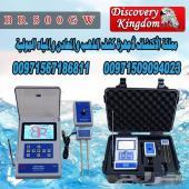 كاشف المياه الجوفية والابار جهاز BR500GW