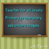 معلم لغة انجليزية خبرة طويلة بالمدارس الاهلية