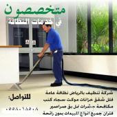 نظافة فلل شقق خزانات بالرياض
