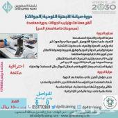 دورة هندسة الجوال شهادة معتمدة شمال الرياض