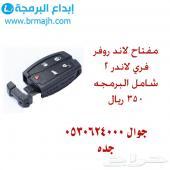 مفتاح لاند روفر ال ار 2 lr شامل البرمجه