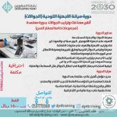 دورات صيانة جوال شاملة شهادة معتمدة الرياض