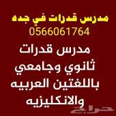 مدرس قدرات 0566061764