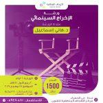 دورة إخراج سينمائي وكتابة سيناريو في جدة