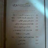 الرياض البديعة شارع المدينة
