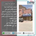 للبيع عمارة تجارية زاوية في المرقب وسط الرياض