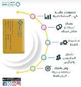 بطاقة تكافل العربيه