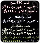 شحن بيانات Zain Mobily STC