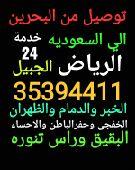 توصيل من البحرين الي السعوديه 24 ساعه