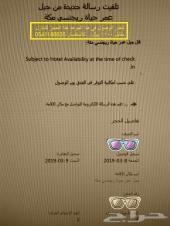حجز في فندق جبل عمر حياة ريجنسي مكة