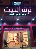 ايجار محل اسر منتجه نجران حي الفهد الشمالي