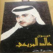 ديوان الشاعر خالد المريخي