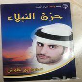 ديوان سعد علوش حزن النبلاء