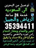 توصيل من جهه البحرين الي السعوديه