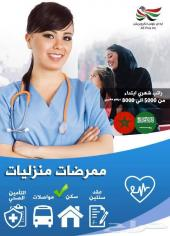استقدام ممرضات من المغرب