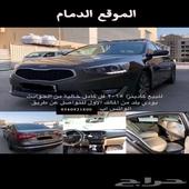 الدمام - السيارة  كيا - كادينزا