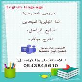 لغة انجليزية