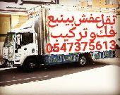 شركة نقل عفش بينبع 0547375613 .اقل الاسعار