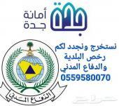 اصدار رخص البلدية و الدفاع  المدني بجدة