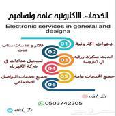 الخدمات الاكترونيه العامه
