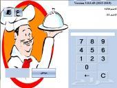 برنامج مطاعم كوفي ديوانية محلات العصائر كاشير