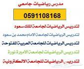 مدرس رياضيات شمال لبرياض الرياض